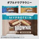 マイプロテイン 公式 【MyProtein】 ダブルドウブラウニー(プロテインブラウニー)(お試し用)