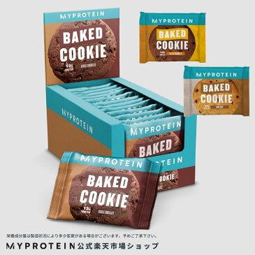 マイプロテイン 公式 【MyProtein】 ベイクド プロテイン クッキー 12個入【楽天海外直送】