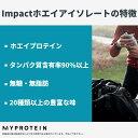 マイプロテイン 公式 【MyProtein】 Impact ホエイ アイソレート(WPI)(チョコレートシリーズ) 5kg 約200食分【楽天海外直送】 2
