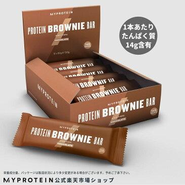 マイプロテイン 公式 【MyProtein】 プロテイン ブラウニー バー 12本入 【楽天海外直送】