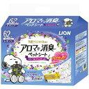 【あわせ買い3500円以上で送料無料】ライオン LION アロマで消臭ペットシート レギ……
