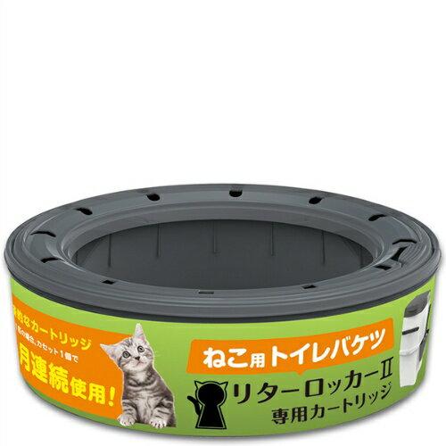 【正規輸入品】リターロッカー2用 取替えカートリッジ 約2ヶ月分 ( Litter Locker ) ( ペットのトイレ用品 ) ( 0666594200211 )