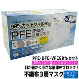 富士 PFE 不織布 3層マスク レギュラーサイズ 50枚入(レベル1タイプ 不織布マスク)(4944109313875)