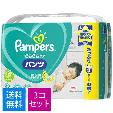 【送料無料】【ケース販売】 【パンツ・ビッグより大】パンパース パンツ ビッグより大きいサイズ(15~28kg) 32枚×3個☆ Pampers / 紙おむつ