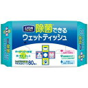 ライオン ペットキレイ 除菌できるウェットティッシュ 80枚入 ノンアルコール、弱酸性、無香料 ウエットティッシュ(ペット用)
