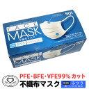 【数量限定】伊藤忠 不織布マスク 50枚 ふつうサイズ(BFE、VFE、PFE 99%カット 箱入りマスク)(4933691962738)※無くなり次第終了