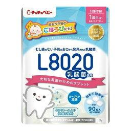 チュチュベビー L8020菌使用 おくちの乳酸菌習慣タブレット ヨーグルト風味 90粒入 ( 約30日分 ) 1歳半頃から ( 4973210994246 )