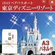 【送料無料・あす楽】二次会景品 東京ディズニーリゾート1DAYパスポートぺアチケット、ディズニーランド、景品、二次会 景品、ビンゴ、目録、ディズニーチケット、ポイント5倍、セット