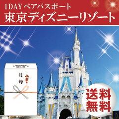 東京ディズニーリゾート1DAYパスポート ぺアチケット、ディズニーランド、ディズニーシー、チケット、景品、二次会景品、ビンゴ、目録、ゴルフコンペ、忘年会、新年会、商品使用後にレビューを書いて送料無料