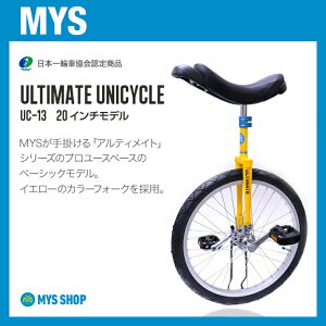 【競技用一輪車】MYSULTIMATEUNI02レース用一輪車(20インチ)MYSオリジナルモデル
