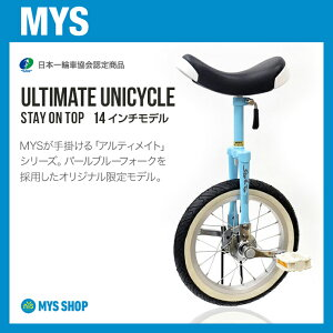 StayOnTopパールブルー(16インチ)Themiyataオリジナルモデル【MYS16B】