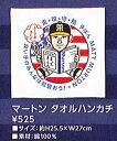 【よくできました!】【阪神球団承認】阪神タイガース 応援グッズ マートン ハンカチ 約25.5cm