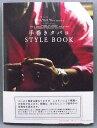 手巻きタバコ STYLE BOOK 説明本