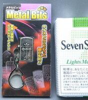 ミニライター/オイルライター/携帯キーホルダー付メタルビッツ