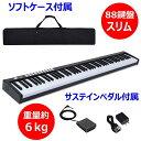 電子ピアノ 88鍵盤 88鍵 キーボード サスティンペダル付属 スリムボディ ワイヤレス Bluetooth MIDI USB MIDI対応 長時間連続利用可能 本物ピアノと同じ 奥行きわずか17cm 練習 初心者 大人 子供 お勧め