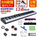 【入荷済み】電子ピアノ 88鍵盤 88鍵 キーボード MIDI 卓上譜面台 ペダル ソフトケース ピアノカバー イヤホン ピアノクロス 鍵盤シール 楽譜クリップ 練習 初心者・・・