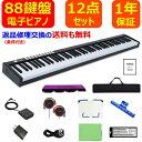 電子ピアノ 88鍵盤 88鍵 キーボード MIDI 卓上譜面台 ペダル ソフトケース ピアノカバー イヤホン ピアノクロス 鍵盤シール 楽譜クリップ 練習 初心者・・・