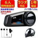 FODSPORTS バイク インカム FX6 6人通話 bluetooth5.0 ブルトゥース イヤホンと接続可能 インカム FMラジオ付き HI-FI音質 防水 インターコム 操作簡単 長距離通信 最大10時間使用可能ヘルメット用インカム 日本語音声案内・・・