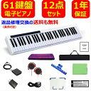 電子ピアノ 61鍵盤 61鍵 キーボード MIDI 卓上譜面台 ペダル ソフトケース ピアノカバー イヤホン ピアノクロス 鍵盤シール 楽譜クリップ 練習 初心者・・・