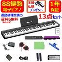 2021年8月最新版 電子ピアノ 88鍵盤 88鍵 キーボード MIDI ワイヤレスMIDI 譜面台 ペダル ソフトケース ピアノカバー イヤホン ピアノクロス 鍵盤シール 楽譜クリップ 練習 初心者・・・