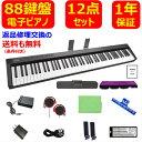 電子ピアノ 88鍵盤 88鍵 キーボード MIDI ワイヤレスMIDI 譜面台 ペダル ソフトケース ピアノカバー イヤホン ピアノクロス 鍵盤シール 楽譜クリップ 練習 初心者・・・