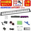 電子ピアノ 88鍵盤 88鍵 キーボード 折り畳み式 MIDI ワイヤレスMIDI 譜面台 ペダル ソフトケース ピアノカバー イヤホン ピアノクロス 鍵盤シール 楽譜クリップ 練習 初心者・・・