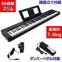電子ピアノ 88鍵盤 デジタルピアノ ポータブル 本物ピアノと同じストローク MIDI ダンパーペダル 譜面立て付属 厚さわずか8cm スリムボディ 練習にぴったり 初心者 大人 子供 お勧め 1年保証・・・
