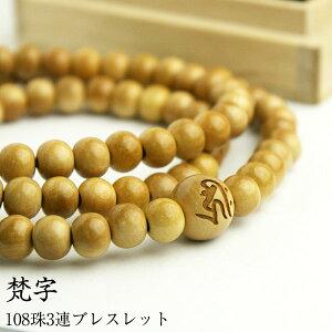 黄楊と梵字3連ブレスレット
