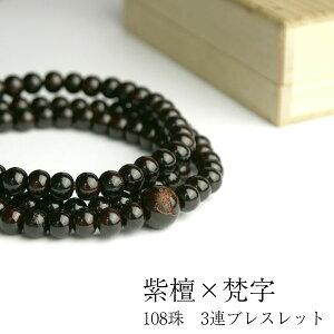 紫檀と梵字3連ブレスレット