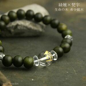 緑壇と梵字のブレスレット