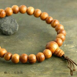 欅数珠 念珠腕輪