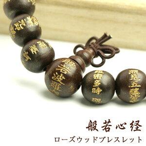 般若心経(はんにゃしんきょう) ローズウッド数珠ブレスレット