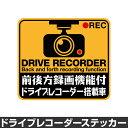 ドライブレコーダー ステッカー 録画中 煽り防止 運転 妨害 防止 シール ドラレコ 搭載車 前後 監視 カメラ 防犯