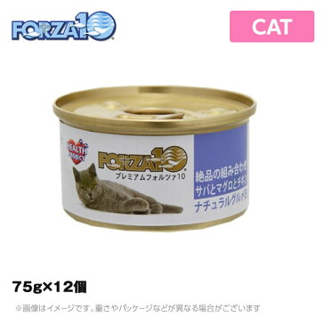 【期間限定★送料無料★】フォルツァ10 CAT プレミアム ナチュラルグルメ缶 サバ・ツナ・チキン 75g×12個 キャット 猫用 ウェットフード FORZA10