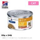 ヒルズ 療法食 (猫用) c/d <シー/ディー> マルチケア 猫用 ...