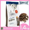 HAPPY CAT ハッピーキャット センシティブ グレインフリー レンティア(トナカイ&ビーフ)1.4kg【送料無料】 グレインフリー 穀物不使用 アレルギー対応 キャットフード 猫用