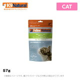 フィーラインナチュラル(猫用)ラム・グリーントライプ 57gオーガニック 無添加 おやつ ジャーキー(猫用栄養補助食)(猫用品)