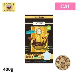 ロータス キャット グレインフリーローファットチキンレシピ 400g《オーブンベイク キャットフード》【グレインフリー】(猫用品 ペットフード ドライフード)