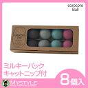 コロコロボール 8個入 【ミルキーパック/オーガニックキャットニップ付】猫用 おもちゃ ウール100%