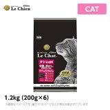 プロステージ ル・シャット デトレpH 1.2kg(200g×6)腎臓と尿のphの健康維持 成猫(キャットフード ドライ ペットフード )