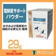 ロイヤルカナン 療法食(犬用) 電解質サポート パウダー 犬猫用 パウダータイプ 29g