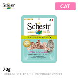 Schesir シシア キャット ツナ&シーブリーム 70g 猫 パウチ ウェットフード無添加 無着色 プレミアムミート