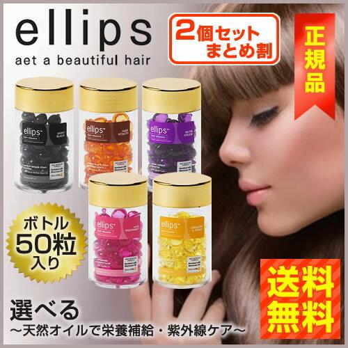 ellips(エリップス)『ヘアビタミンスタンダードカプセル型洗い流さないヘアトリートメントボトルタイプ』
