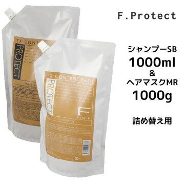 フィヨーレ F.プロテクト シャンプー ベーシック SB<1000mL>&ヘアマスク リッチ MR<1000g> 詰め替えセットFIOLE F.Protect