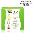 【送料無料】カロリーセーブ スーパー分包タイプ<3粒×90包>サニーヘルス スタイルキープサプリ 口コミ 糖質・脂質対策