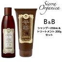 シエラオーガニカ B&B(ベルガモット&ビターオレンジ) シャンプー 250ml&トリートメント200gダメージヘア用 ベルガモット&ビターオレンジ