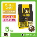 AATU アートゥー ターキー 5kg 【送料無料】犬用 ドライフード グレイン・グルテン0%(ドッグフード ...