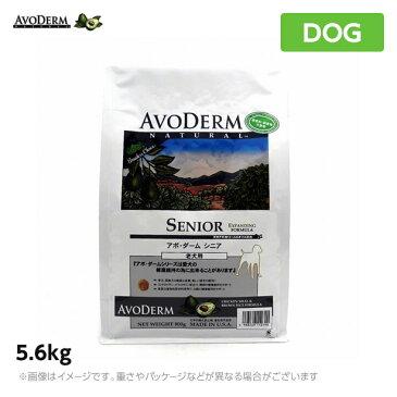 アボ・ダーム 犬用 アボ・ダーム シニア 5.6kg (ペットフード)
