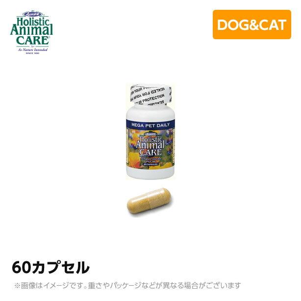 アズミラ メガペット デイリー 60カプセル 送料無料 ビタミン&ミネラル サプリ サプリメント 【高いレベルの栄養素を供給するオール・イン・ワン・サプルメント】(ペット用 犬猫用品)