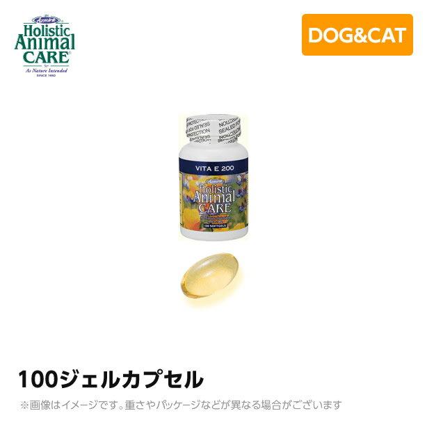 アズミラ VITA E 200 100ジェルカプセル 送料無料 ビタミン&ミネラル サプリ サプリメント 【1カプセル200I.U.のビタミンEを含みます】(ペット用 犬猫用品)